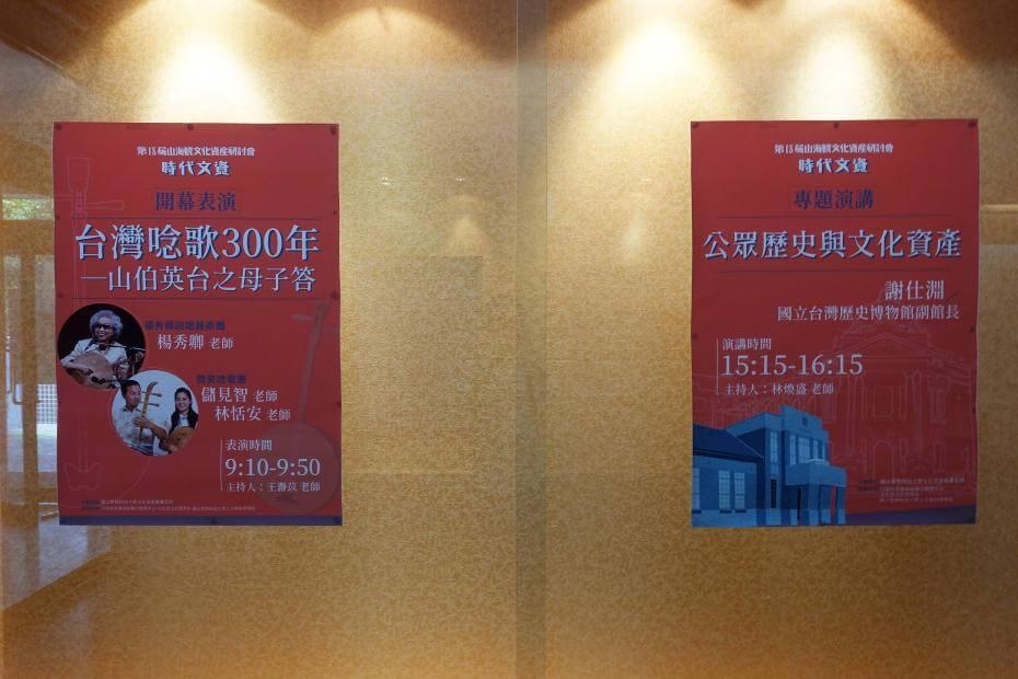第18屆山海觀文化資產研討會海報。圖/非池中藝術網攝。