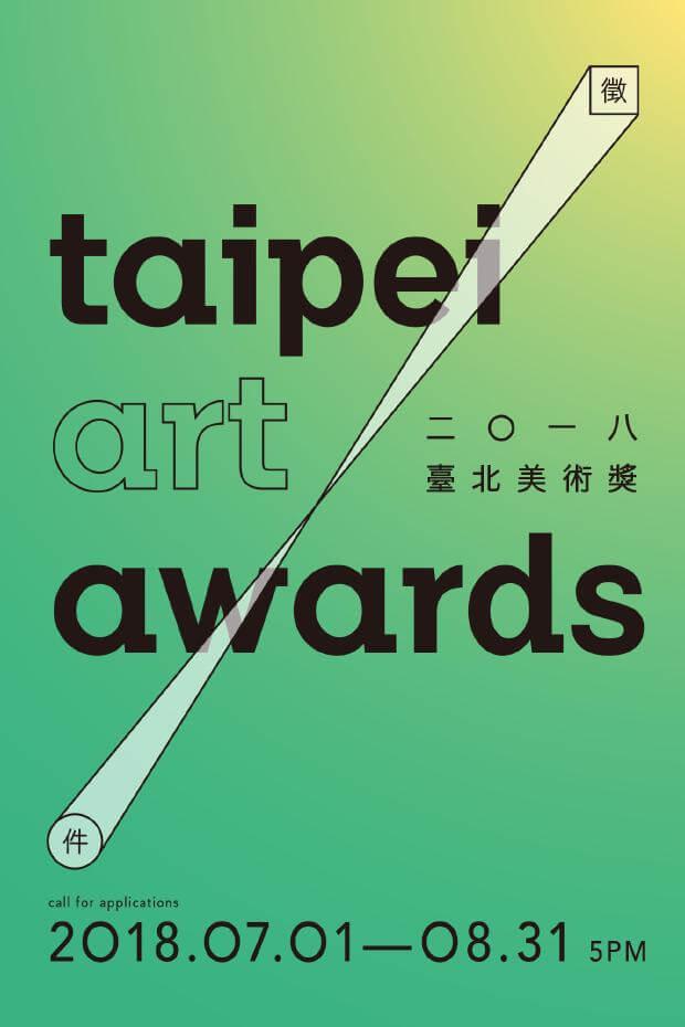 2018臺北美術獎