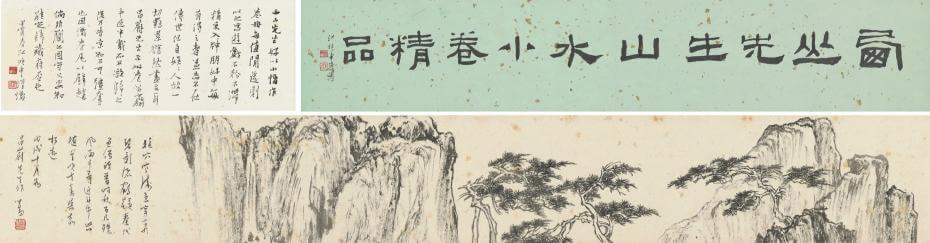 溥心畬|松巖幽壑圖卷 12.2x107、12.2x68.2、12.2x33cm