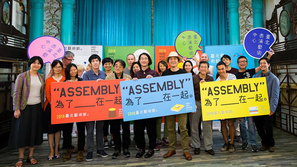 2018臺北藝術節本屆策展人及藝術家們。圖/臺北表演藝術中心提供。